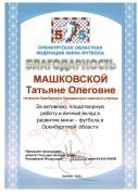 b_280_180_16777215_00_images_img_otzivy_federaciya_mini_futbola.jpg